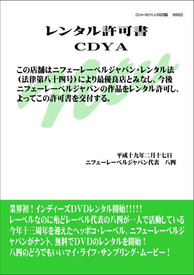 2007218cdya_2