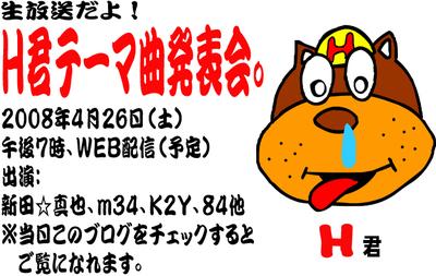 2008410h_2